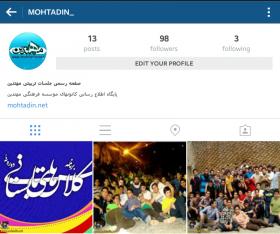 صفحه رسمی جلسات مهتدین در شبکه مجازی اینستاگرام راه اندازی شد.